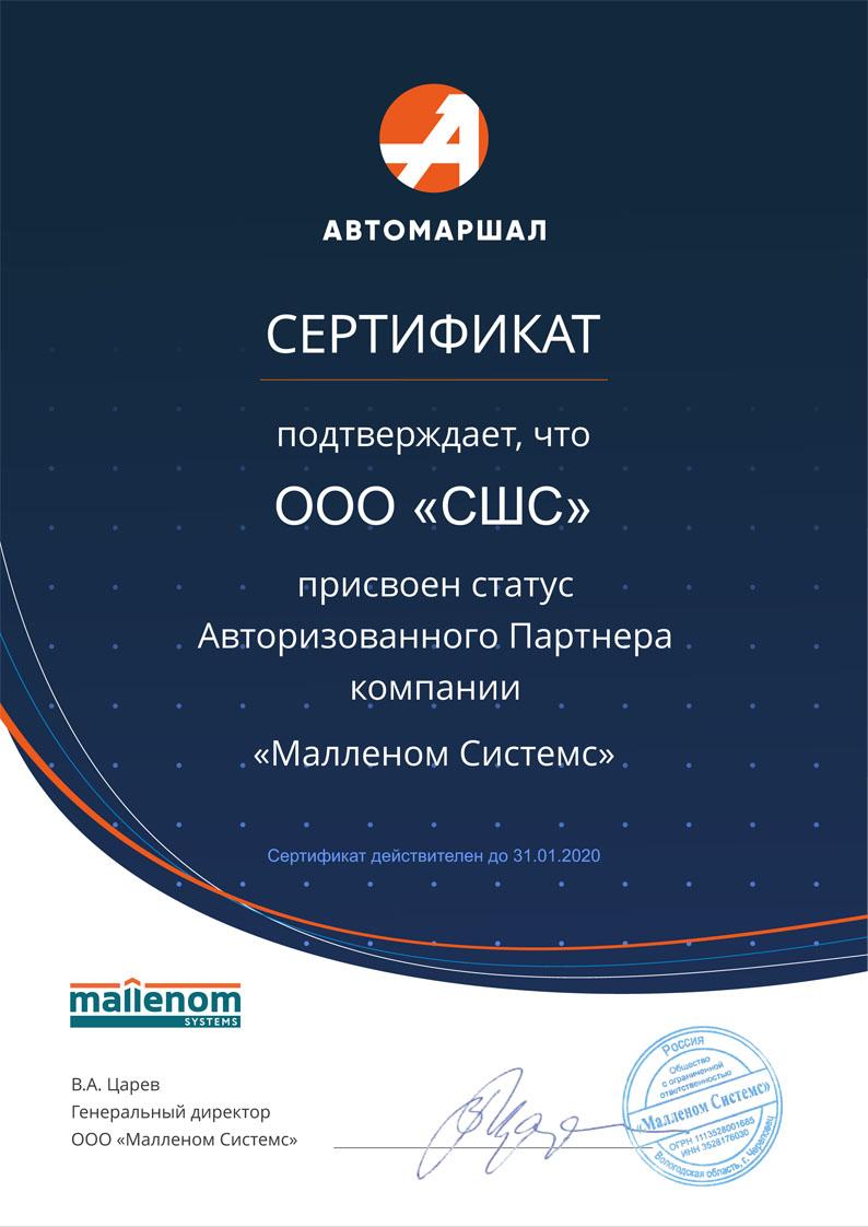 Сертфиикат_партнера_АМ.cdr